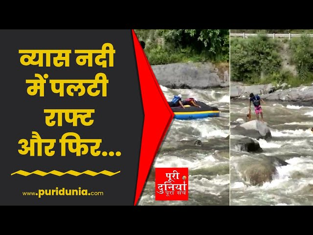 Himachal | ऊफनती ब्यास नदी में पलटी राफ्ट, वीडियो हुआ वायरल | Viral Video