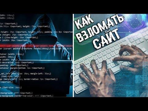 Видео урок как взломать сайт