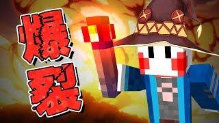【Minecraft】專屬魔杖「火球術→爆裂魔法💥」鬼鬼⭐進階黑魔法 火球 検索動画 28
