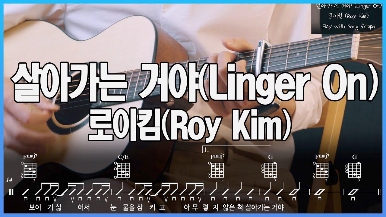 로이킴 (Roy Kim)  - 살아가는거야 (Linger On) 기타 연주 커버 코드 악보 chords guitar cover