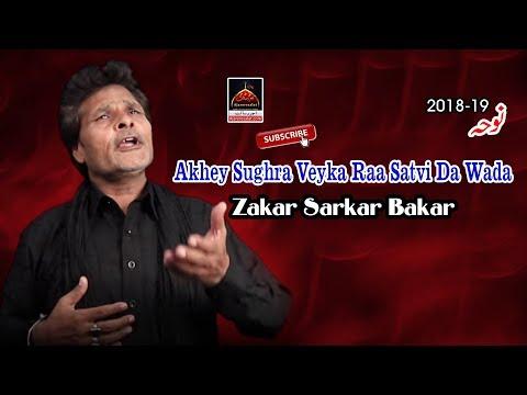 Noha - Akhey Sughra Veyka Raa Satvi Da Wada - Zakar Sarkar Bakar - 2018 thumbnail