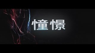 NOW ON SALE!! 『IA/03 -VISON-』収録曲より「憧憬~DOUKEI~」Lyric Vid...