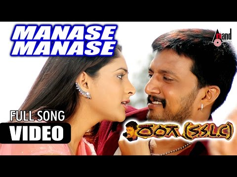 Ranga S.S.L.C.  Manase Manase  Feat.Kiccha Sudeep, Ramya   New Kannada