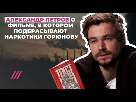 Александр Петров о главной роли в первой экранизации Глуховского