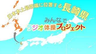 日本本土最西端に位置する長崎県 みんなでラジオ体操プロジェクト