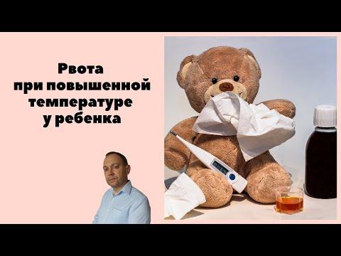 Рвота у ребенка небольшая температура и болит голова