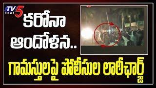 కరోనా ఆందోళన.. Police vs Public Lockdown | East Godavari