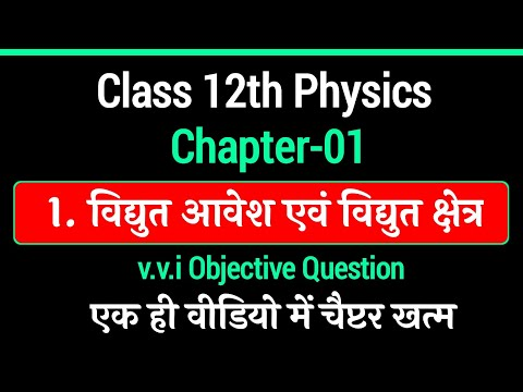 Class 12th Physics Chapter 1 Objective Question   12th Physics Guess Objective Question  