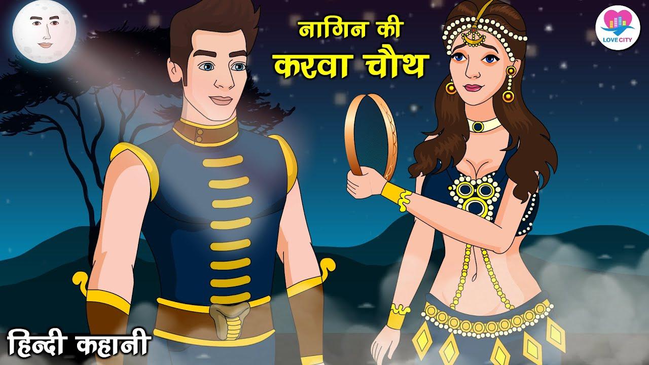 नागिन का करवा चौथ | Hindi Fairy Tales | Love City | Love Story | Horror Story
