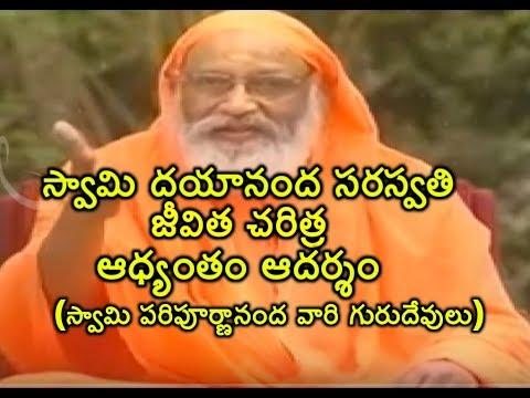 స్వామి దయానంద సరస్వతి జీవితచరిత్ర   Most Inspiring Story Of Swami Dayananda Saraswathi  