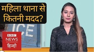 What is Women Police Station? (BBC Hindi)