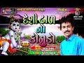 Download Desi Dhalno Konudo || Bharat Panchal || New Deshi Song 2018 MP3