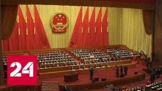 Си Цзиньпину разрешили править Китаем бессрочно - Россия 24