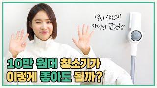 샤오미 드리미 V10, 10만원대 가성비 끝판왕 무선청…