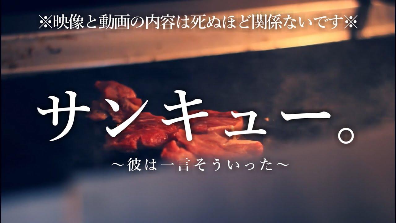 【サンキュー!】これが最後の動画です。‐2020年4月1日‐【さよなら】