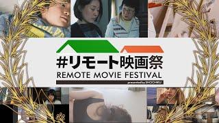 松竹主催「#リモート映画祭」PR動画 7月末まで作品募集中!
