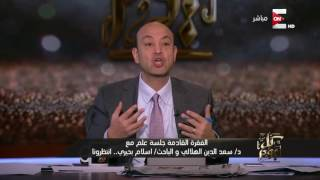 كل يوم - قواعد جلسة العلم مع د. سعد الدين الهلالي والباحث/ اسلام بحيري