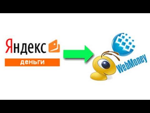 Как перевести с Яндекса на Вебмани (Яндекс Деньги на Webmoney)
