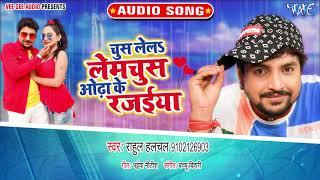 चुस लेलs लेमचुस ओढ़ा के रजईया I #Rahul Hulchal I Chus Lela Lemchus Odha Ke Rajaiya 2020 Bhojpuri Song