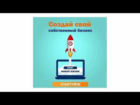 Как создать свой собственный бизнес с доходом от 7000 рублей в день на полном автопилоте!