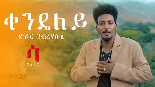 Dirar Gebreyesus - Qendieley | ቀንዴለይ - New Eritrean Music 2020 (Official Video)