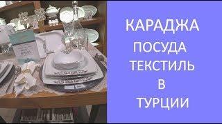 ❤️Караджа. Текстиль и посуда в Турции. Обзор магазина. Цены  в Турции на посуду и домашний текстиль