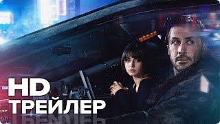 Бегущий по лезвию 2049 - Трейлер 1 (Русский) 2017