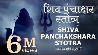 Download Shiva Stotra   Shiva Panchakshara Stotra with Lyrics (Full Track) Anandmurti Gurumaa(English. subt.)