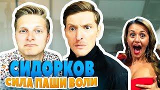 Влог 2: Павел Воля рассказал все секреты. Премия МУЗ-ТВ.