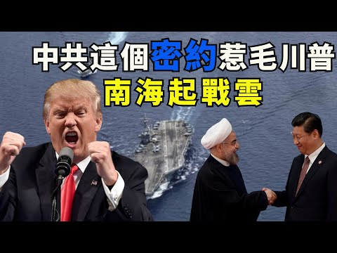 又一蠢:中共与伊朗结成轴心国,秘密协议曝光,极大刺激川普报复制裁力度;蓬佩奥:美国首次宣布中共九段线及特定人工岛非法,东盟各国将摩拳擦掌(江峰漫谈20200713第202期)
