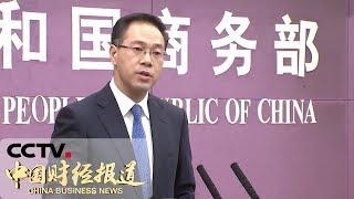 《中国财经报道》 20190830 11:00| CCTV财经