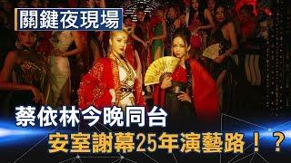 如同一個時代結束 蔡依林今晚同台安室謝幕25年演藝路!?Part3《關鍵夜現場》