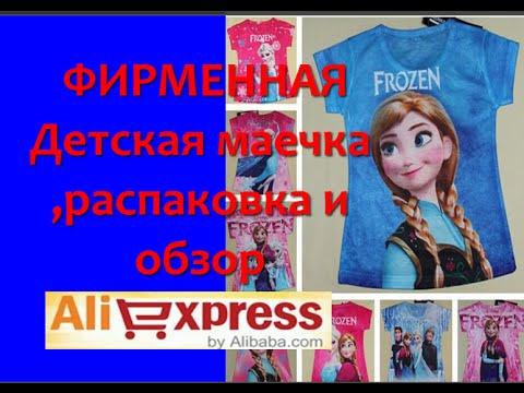 Много посылок с Aliexpress .Женская и детская одежда .Косметика из Китаяиз YouTube · Длительность: 6 мин42 с  · Просмотры: более 1.000 · отправлено: 28.05.2015 · кем отправлено: Inna Mastyaeva