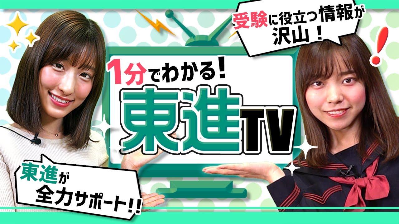 【高校生必見】合格を目指す君に! 大学受験は「東進TV」 | 勉強から入試当日・合格判定までサポート