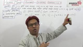 SSC Higher Math  [Algebra]  [Interval]   Chapter: (1,6 & 9) TOWHID SIR.