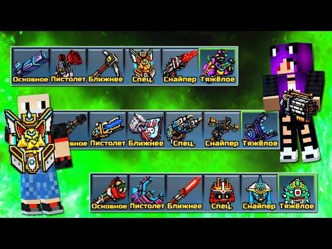 Pixel Gun 3D с Enotik :) - #67 Арсенал Подписчика 🔥 (499 серия)