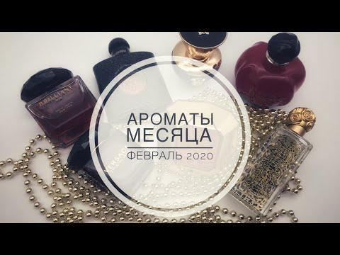 АРОМАТЫ МЕСЯЦА/ТОП 7 АРОМАТОВ ФЕВРАЛЯ 2020
