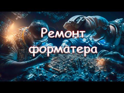 видео: Ремонт форматтера epson