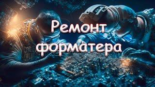 Жөндеу форматтера Epson