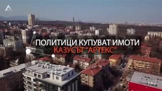 (ВИДЕО) - Как политици придобиват евтини имоти! - Какво мислите?
