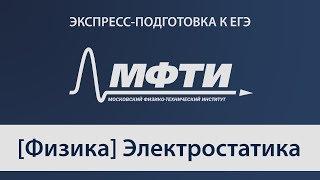 """Экспресс-подготовка к ЕГЭ"" от МФТИ, Физика, Электростатика"