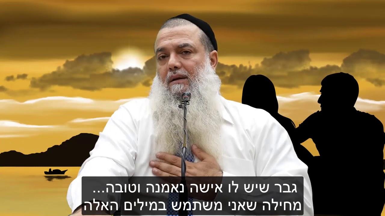 הרב יגאל כהן - גבר שפוזל לאחרות כשאשתו נאמנה לו - הוא כפוי טובה!