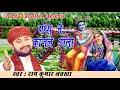 राधा कृष्ण के हिट भजन : राधा ने काजल डाला || Ramkumar Lakkha || Most Popular Krishna Bhajan