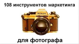 108 инструментов маркетинга для фотографа(Как получить заказ? Получите 108 инструментов маркетинга для фотографа: http://isfoto.ru/kurspro/pro.html В последнее время..., 2015-07-22T15:25:31.000Z)