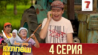 """""""Зың-зың Күлпәш"""" 4 шығарылым (Зын-зын Кулпаш 4 серия)"""