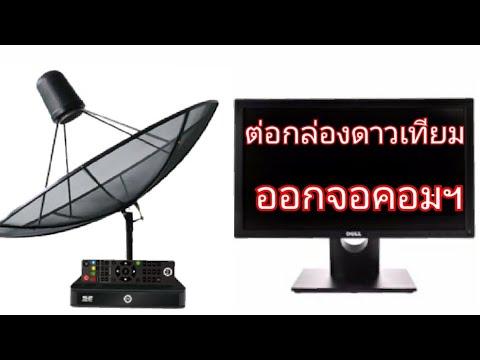 ต่อกล่องทีวีดาวเทียมออกจอคอม ทำจอคอมเก่าให้ดูทีวีดาวเทียมได้ ง่ายนิดเดียว | Yippy Yippy Channel