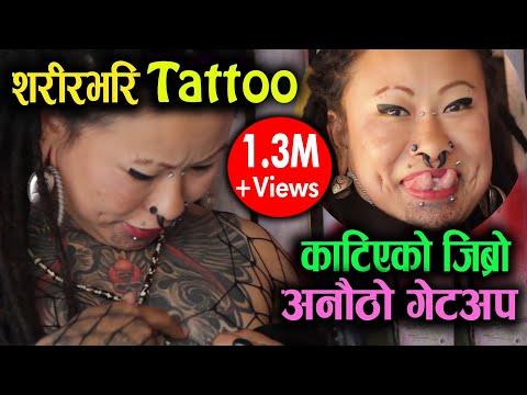 लौ हेर्नुस्,...शरीरभरि ट्याटु, सस्पेन्सन अनि काटिएको जिब्रो...हैट || Jharana Gurung || Mazzako TV