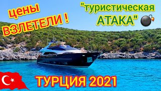 Турция 2021 Срочно Цены ВЗЛЕТЕЛИ Почему подорожали ТУРЫ Будет ли ДЕШЕВЛЕ