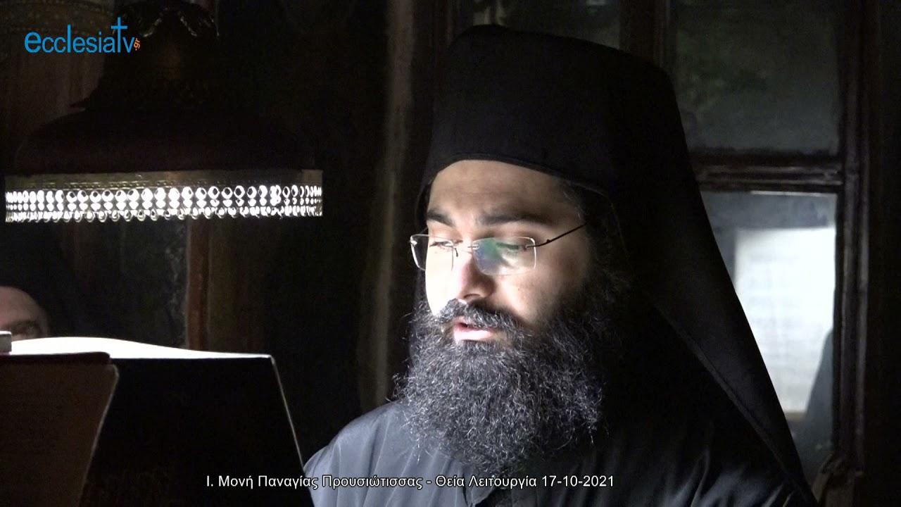 Ι. Μονή Παναγίας Προυσιώτισσας - Θεία Λειτουργία 17-10-2021