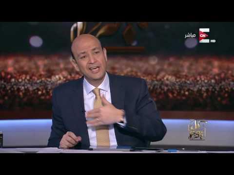 كل يوم - تعليق عمرو أديب على هدف ريال مدريد في برشلونة  - 22:20-2017 / 4 / 23